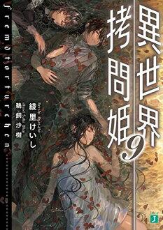 異世界拷問姫(全3)全卷安排