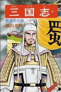 【新品】三国志(1-60巻 全巻) 全巻セット