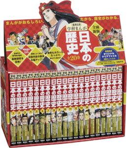 【新品/あす楽】新版 学習まんが 日本の歴史(ハードカバー) 発刊記念特別定価全20巻