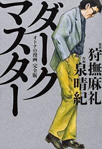 【新品】ダークマスター オトナの漫画 完全版 (1巻 全巻)