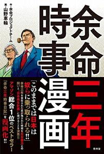 【新品】余命三年時事漫画 (1巻 全巻)
