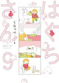 【在庫あり/即出荷可】【新品】はぐちさん (1-5巻 最新刊) 全巻セット