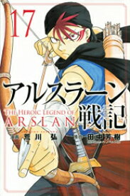 【新品】アルスラーン戦記 (1-15巻 最新刊) 全巻セット