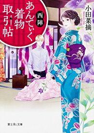 【新品】【ライトノベル】西陣あんてぃく着物取引帖 (全1冊)