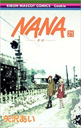 【入荷予約】【新品】NANA ナナ (1-21巻 全巻) 全巻セット 【12月下旬より発送予定】