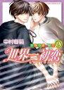 【新品】世界一初恋 〜小野寺律の場合〜 (1-14巻 最新刊) 全巻セット