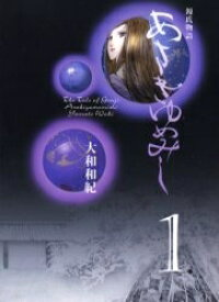 【新品】あさきゆめみし [文庫版] (1-7巻 全巻) 全巻セット