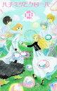 【新品】ハチミツとクローバー (1-10巻 全巻) 全巻セット