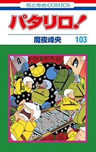 【新品】【全巻収納ダンボール本棚付】パタリロ! (1-103巻 最新刊) 全巻セット