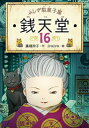 【新品】【児童書】ふしぎ駄菓子屋 銭天堂(全14冊) 全巻セット