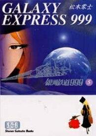 【新品】銀河鉄道999 [文庫版] (1-18巻 全巻) 全巻セット