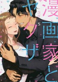 【新品】漫画家とヤクザ (1-5巻 全巻) 全巻セット