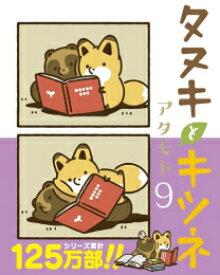 【在庫あり/即出荷可】【新品】タヌキとキツネ (1-6巻 最新刊) 全巻セット