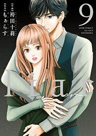 【新品】liar (1-9巻 全巻) 全巻セット