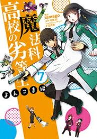 【新品】魔法科高校の劣等生 よんこま編 (1-6巻 最新刊) 全巻セット