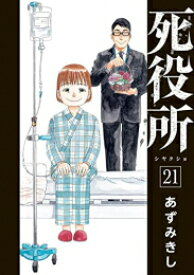 【あす楽/即出荷可】【新品】死役所 (1-14巻 最新刊) 全巻セット