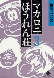Macaroni spinach Zhuang [Paperback Edition] complete set (vol 1-3 complete) / manga all dot com