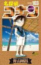 【在庫あり/即出荷可】【新品】名探偵コナン (1-95巻 最新刊) 全巻セット