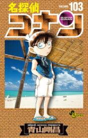 【入荷予約】【新品】名探偵コナン (1-98巻 最新刊) 全巻セット 【8月上旬より発送予定】