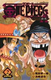 【新品】【ライトノベル】ワンピース ONE PIECE novel A スペード海賊団結成篇(全2冊) 全巻セット