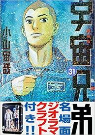 【新品】宇宙兄弟(31) 限定版