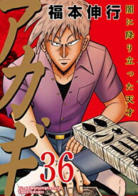 【新品】アカギ (1-36巻 全巻) 全巻セット