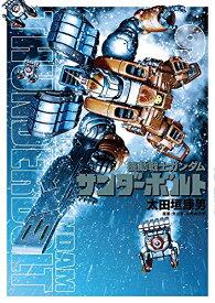 【新品】機動戦士ガンダム サンダーボルト(9) ペーパークラフト付き限定版