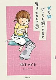 【在庫あり/即出荷可】【新品】犬と猫どっちも飼ってると毎日たのしい (1-4巻 最新刊) 全巻セット
