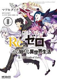 【新品】リゼロ Re:ゼロから始める異世界生活 第三章 Truth of Zero (1-11巻 全巻) 全巻セット