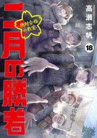 【新品】二月の勝者 -絶対合格の教室-(1-10巻 最新刊) 全巻セット