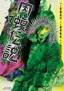 【在庫あり/即出荷可】【新品】闇金ウシジマくん 外伝 肉蝮伝説 (1-5巻 最新刊) 全巻セット