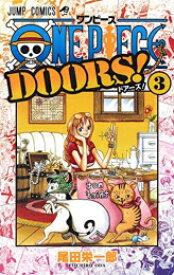 【新品】ワンピース ONE PIECE DOORS!(1-3巻 最新刊) 全巻セット