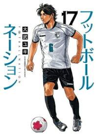 【入荷予約】【新品】フットボールネーション (1-15巻 最新刊) 全巻セット 【9月上旬より発送予定】