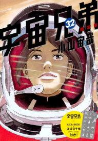 【新品】宇宙兄弟(32) 限定版