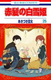 【新品】赤髪の白雪姫 (1-22巻 最新刊) 全巻セット