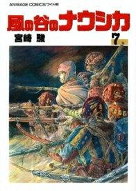 【あす楽/即出荷可】【新品】風の谷のナウシカ (1-7巻 全巻) 全巻セット