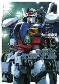 【新品】機動戦士ガンダム サンダーボルト (1-17巻 最新刊) 全巻セット