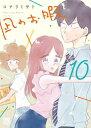 【在庫あり/即出荷可】【新品】凪のお暇 (1-5巻 最新刊) 全巻セット