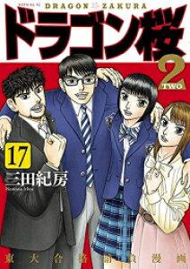 【新品】ドラゴン桜2 (1-16巻 最新刊) 全巻セット