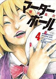 【新品】マーダーボール(1-4巻 全巻) 全巻セット