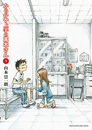 【在庫あり/即出荷可】【新品】からかい上手の高木さん (1-9巻 最新刊) 全巻セット