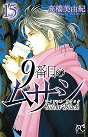【新品】9番目のムサシ サイレントブラック (1-15巻 全巻) 全巻セット