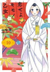 【新品】恋せよキモノ乙女(1-6巻 最新刊) 全巻セット