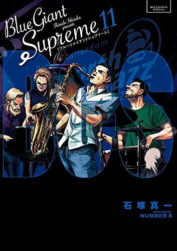 【在庫あり/即出荷可】【新品】ブルージャイアント BLUE GIANT SUPREME (1-5巻 最新刊) 全巻セット