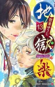 【新品】地獄楽(1-7巻 最新刊) 全巻セット