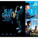 【あす楽/即出荷可】【新品】ブルージャイアント BLUE GIANTコミックセット (全18冊) 全巻セット