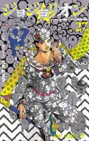 【入荷予約】【新品】ジョジョの奇妙な冒険 第6部〜第8部セット (全62冊) 全巻セット 【12月中旬より発送予定】