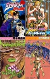 【在庫あり/即出荷可】【新品】ジョジョの奇妙な冒険SET (全125冊) 全巻セット