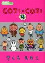 【在庫あり/即出荷可】【新品】COJI-COJI (1-4巻 全巻) 全巻セット