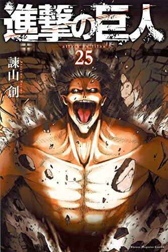 【在庫あり/即出荷可】【新品】進撃の巨人 (1-25巻 最新刊) 全巻セット